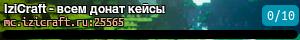 IziCraft - всем донат кейсы