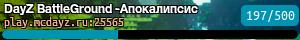 DayZ Minecraft 1.8 - 1.12.2