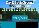 DayZ - Зомби Апокалипсис