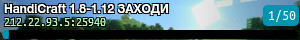 HandiCraft 1.8-1.12 ЗАХОДИ