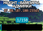 HiLIGHT - ВАМПИРЫ, АДМИНКИ