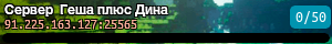 Сервер Геша плюс Дина