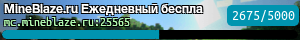 MineBlaze.ru Ежедневный беспла