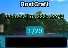 RostCraft