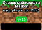 Сервер майнкрафта Mailkon