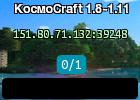 КосмоCraft 1.8-1.11