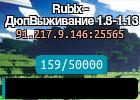 Rubix - ДюпВыживание 1.8-1.13