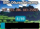 BRC Обычный сервер