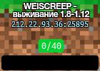 WEISCREEP - выживание 1.8-1.12