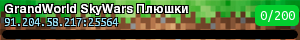GrandWorld SkyWars Плюшки