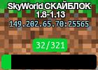 SkyWorld СКАЙБЛОК 1.8-1.13