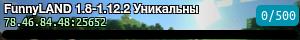 FunnyLAND 1.8-1.12.2 Уникальны