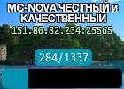 MC-NOVA ЧЕСТНЫЙ и КАЧЕСТВЕННЫЙ