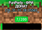 FunParty - ФРИ ДОНАТ