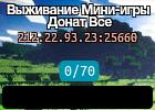 Выживание Мини-игры Донат Все