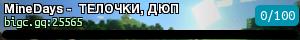 MineDays - ТЕЛОЧКИ, ДЮП