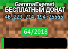 GammaEverest БЕСПЛАТНЫЙ ДОНАТ