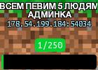 ВСЕМ ПЕВИМ 5 ЛЮДЯМ АДМИНКА