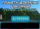 ПЛАНЕТА ЦЕРЕРА пвп клан свадьб