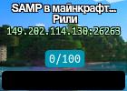 SAMP в майнкрафт... Рили