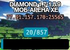 DIAMOND 1.7-1.8.9 МОБ-АРЕНА ХЕ