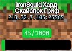 IronSquid ВИП Скайблок Креатив