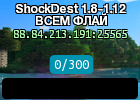 ShockDest 1.8-1.12 ВСЕМ ФЛАЙ