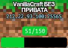 VanillaCraft БЕЗ ПРИВАТА