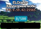 ELcrafto - НАСТОЯЩИЙ 1.12