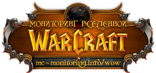 Сервера World of Warcraft