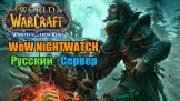 WoW NIGHTWATCH скриншот 1
